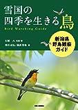雪国の四季を生きる鳥 (新潟県野鳥観察ガイド)