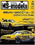MS-models Vol.4 (SAN-EI MOOK)