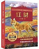 沈石溪动物小说•感悟生命书系:红豺(狼王梦 姊妹篇)