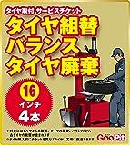 タイヤ組替セット(バランス/廃棄込)-乗用16インチ-4本