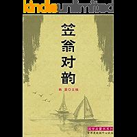 笠翁对韵 (国学启蒙书系列)