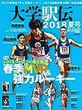 陸上競技マガジン 2018 夏号 (陸上競技マガジン8月号増刊)