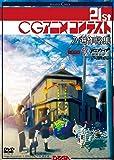 第21回CGアニメコンテスト入選作品集 [DVD]