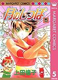 月のしっぽ 5 (マーガレットコミックスDIGITAL)
