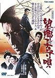 望郷子守唄 [DVD]