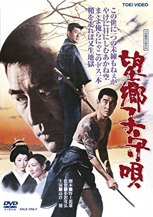 Amazon   望郷子守唄 [DVD]   映...