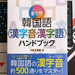 オールインワン 韓国語 漢字音 漢字語 ハンドブック 今井 久美雄 本 通販 Amazon
