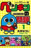 ペンギンの問題+ (1) (てんとう虫コロコロコミックス)