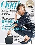 Oggi(オッジ) 2019年 06 月号 [雑誌]