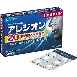 【第2類医薬品】アレジオン20 12錠