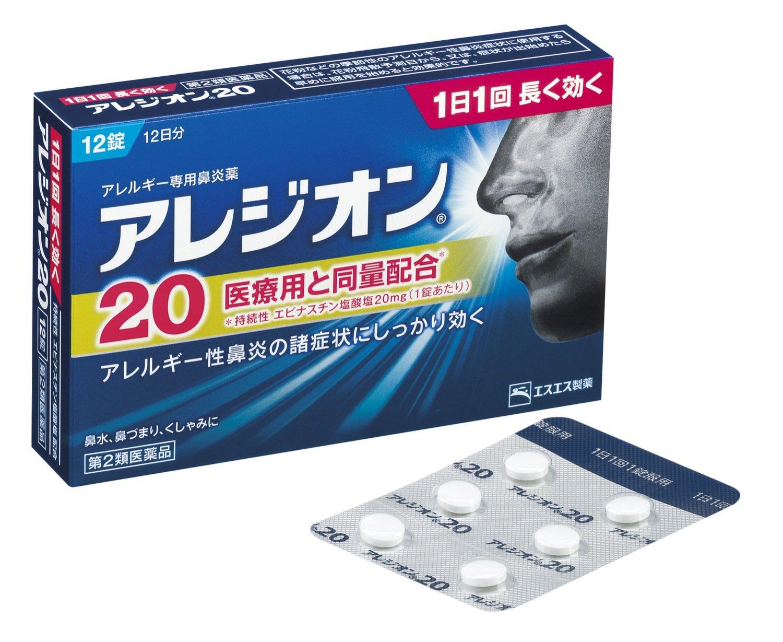 amazon.co.jp/アレジオン-【第2類医薬品】アレジオン20-12錠-