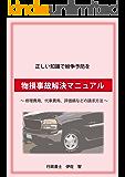 物損事故解決マニュアル: 修理費用、代車費用、評価損などの請求方法