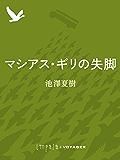 マシアス・ギリの失脚 (impala e-books)