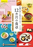 行事を楽しみ旬をあじわう 12カ月の食卓 (サクラムック)