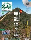 日本の名峰 DVD付きマガジン 43号 (甲武信ヶ岳) [分冊百科] (DVD付)