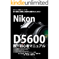 Boro Foto Kaiketu Series 104 Nikon D5600 Beginner Bible: AF-S DX NIKKOR 18-140mm f/35-56G ED VR / AF-S DX NIKKOR 10-24mm f/35-45G ED / AF-S DX NIKKOR 35mm ... 70-200mm f/4G ED VR (Japanese Edition)