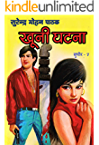 Khooni Ghatna (Sudhir Kohli Book 7) (Hindi Edition)