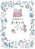 看護助手のナナちゃん (4) (ビッグコミックススペシャル)