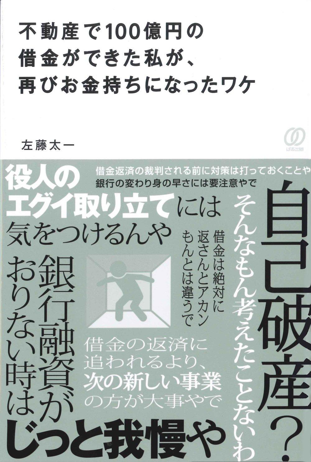 Fudosan de hyakuokuen no shakkin ga dekita watashi ga futatabi okanemochi ni natta wake. pdf