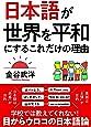 日本語が世界を平和にするこれだけの理由 文庫版