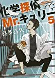 化学探偵Mr.キュリー5 (中公文庫)