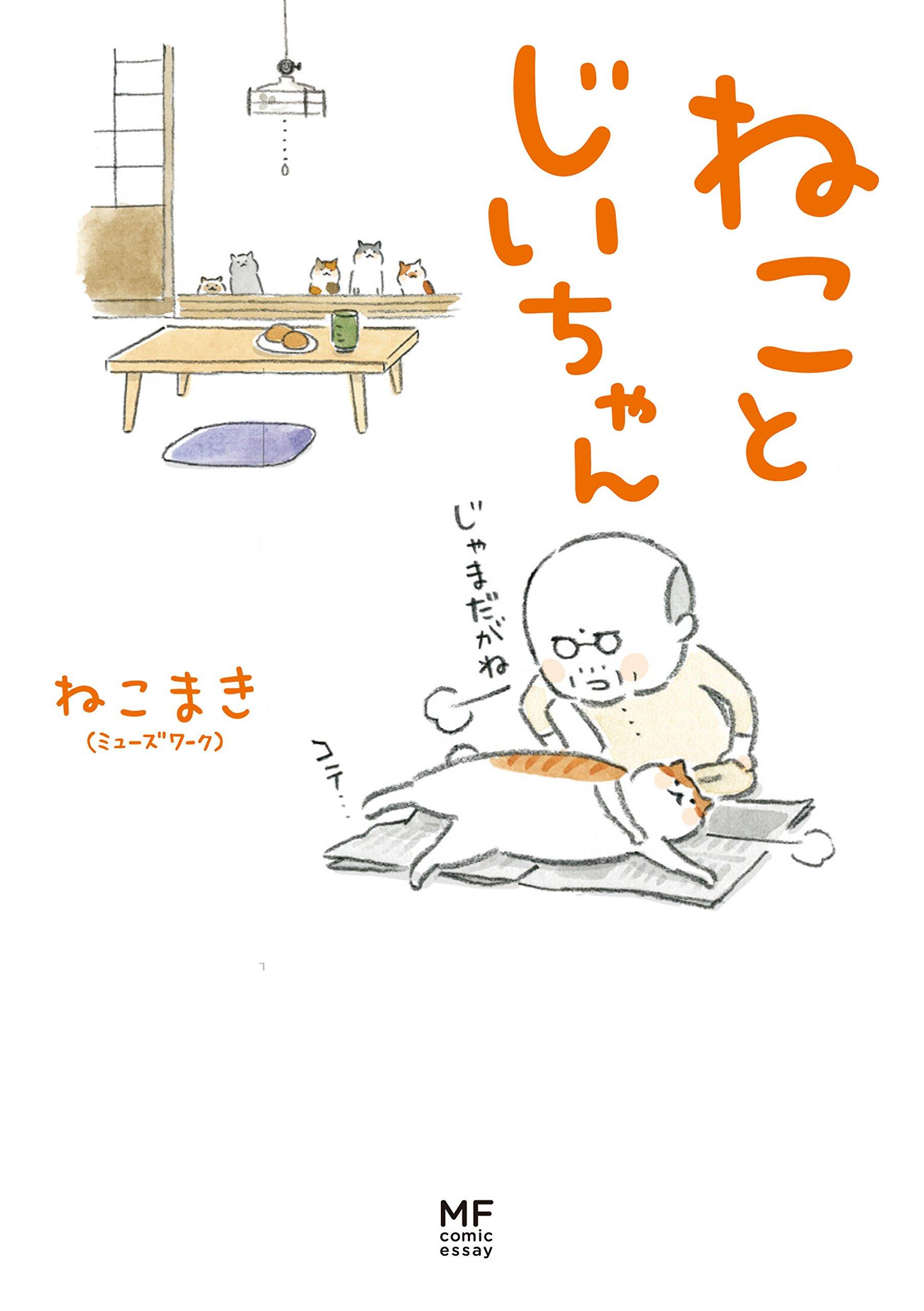 ねことじいちゃん (メディアファクトリーのコミックエッセイ) | ねこ ...