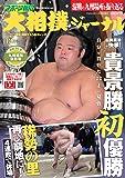 スポーツ報知 大相撲ジャーナル2018年12月号 九州場所決算号