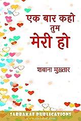 एक बार कहो तुम मेरी हो (हॅप्पिली एवर आफ्टर Book 4) (Hindi Edition) Kindle Edition