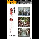 絵筆の旅: 「神戸」から「北京」そして「上海・江南水郷」へ : 画文集 (22世紀アート)