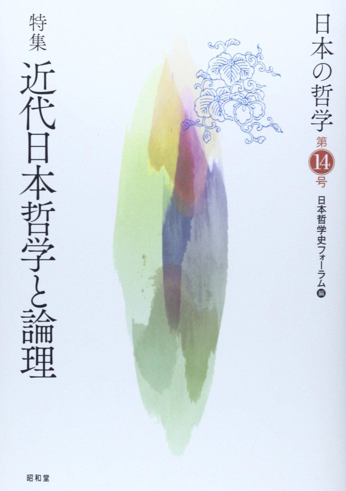 Read Online Nihon no tetsugaku. 14. pdf