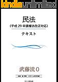 武藤流0 超速!インプット 民法(平成29年債権法改正対応)