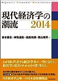 現代経済学の潮流2014
