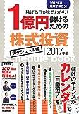 1億円儲けるための株式投資スケジュール帳2017年版 (稼ぐ投資)