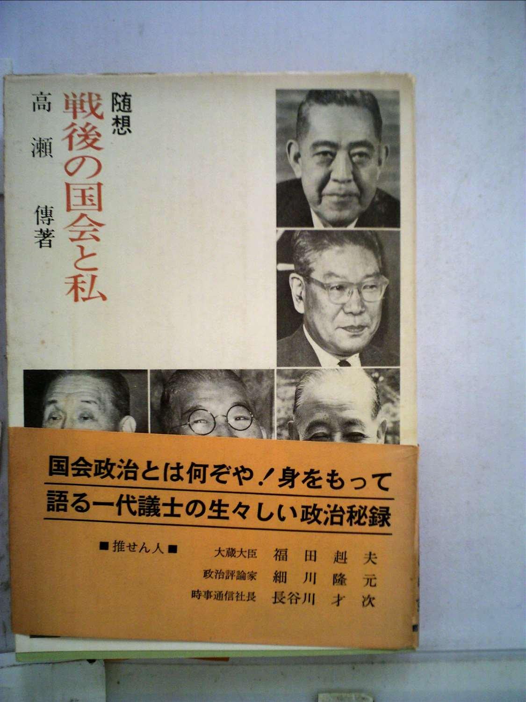 戦後の国会と私―随想 (1969年) |...