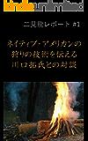二見龍レポート#1 ネイティブ・アメリカンの狩りの技術を伝える川口拓氏との対談