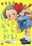 しいちゃん、あのね(2) (ニチブンコミックス)