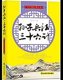 孙子兵法·三十六计 (中华传统蒙学精华读本) (Chinese Edition)
