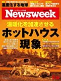 Newsweek (ニューズウィーク日本版)2018年9/18号[温暖化を加速させるホットハウス現象]