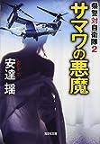 サマワの悪魔 (光文社文庫)