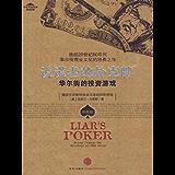 说谎者的扑克牌 (中信商业经典) (中信十年经典系列)