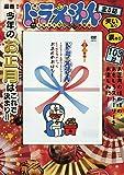 DVD>ドラえもん名作コレクションシーズンスペシャル お正月のおはなし (<DVD>)