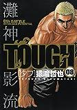 TOUGH 08 (ヤングジャンプコミックス)