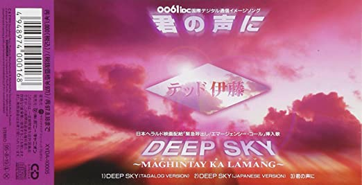 Amazon | DEEP SKY~MAGHIN | テ...