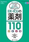 ER・ICUの薬剤110: 看護師・研修医必携 (エマージェンシー・ケア2015年夏季増刊)