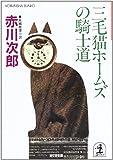 三毛猫ホームズの騎士道 (光文社文庫)