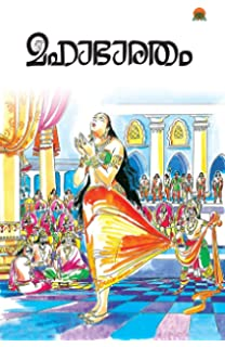 Amazon in: Buy Bhagavad Gita As It Is (Malayalam) Book Online at Low