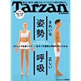 Tarzan(ターザン) 2018年11月08日号 No.752 [きれいな姿勢 正しい呼吸]