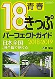 青春18きっぷパーフェクトガイド2018-2019 (日本全国 JR全線で使える)