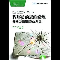程序员的思维修炼:开发认知潜能的九堂课 (图灵程序设计丛书 6)
