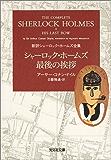 シャーロック・ホームズ最後の挨拶 (光文社文庫)